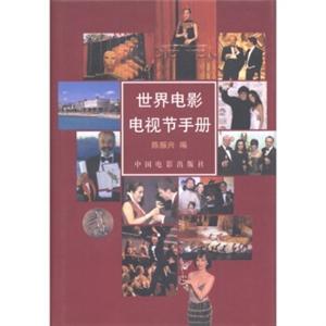 世界电影电视节手册