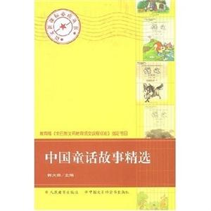 语文新课标必读丛书:中国童话故事精选