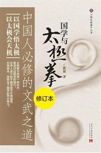 国学与太极拳-中国人必修的文武之道-修订本