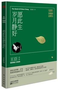 1920-1995-愿此生歲月靜好-張愛玲傳-特別珍藏版
