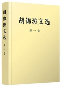 胡锦涛文选-第一卷