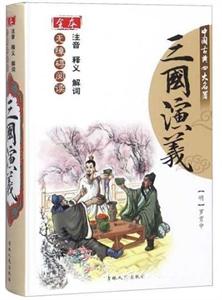 中国古典四大名著 三国演义 全本
