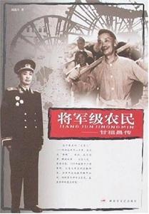 将军级农民―甘祖昌传