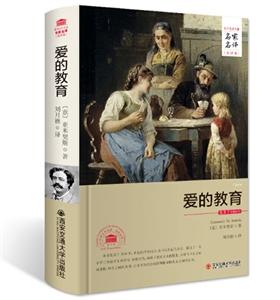 (精)世界文学名著·名家名译(全译本)--爱的教育