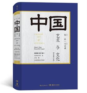 中国艺术与文化-全彩修订版