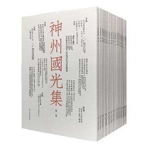 团购:神州国光集21册