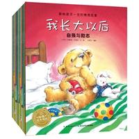影响孩子的一生的情商故事(共15册)