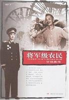 将军级农民—甘祖昌传
