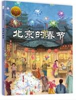 中国经典原创绘本.大家小绘系列:北京的春节(精装绘本)