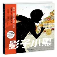 绘本花园:影子小黑(精)影子小黑(精)/海豚国际大奖作品