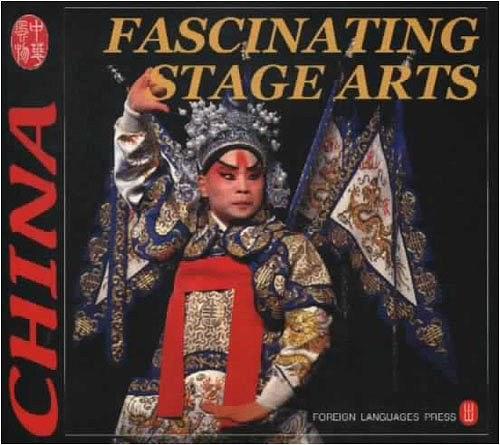 中国戏曲艺术(英文)