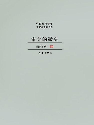 中国当代文学研究与批评书系:审美的激变