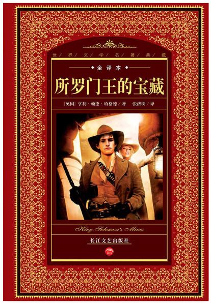 所罗门王的宝藏-世界文学名著典藏-全译本