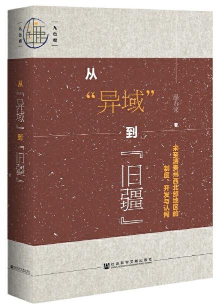 九色鹿从异域到旧疆:宋至清贵州西北部地区的制度.开发与认同