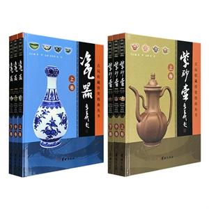 中国古玩收藏投资指南---瓷器