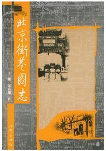 北京街巷圖志
