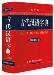 古代汉语字典-最新修订版-大字本