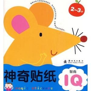 (小红花)神奇贴纸IQ智商2-3岁
