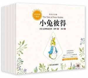 百年经典绘本-彼得兔的世界