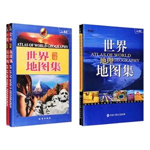 团购:世界+中国地理地图集(地理百科简明版)