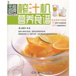 无烟厨房营养食谱丛书:榨汁机营养食谱