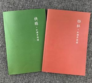 红楼梦图谱笔记本2册:怡红+快绿