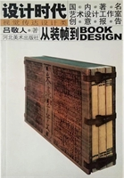从装帧到book design/书籍设计大师吕敬人力作