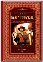 所�_�T王的��藏-世界文�W名著典藏-全�g本