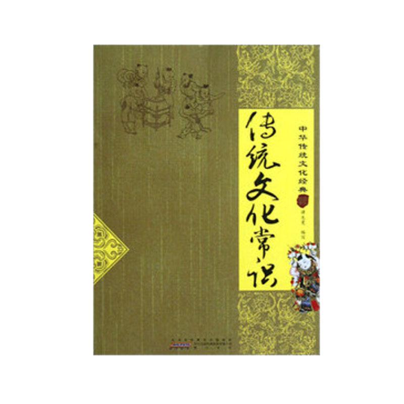 传统文化常识-中华传统文化经典