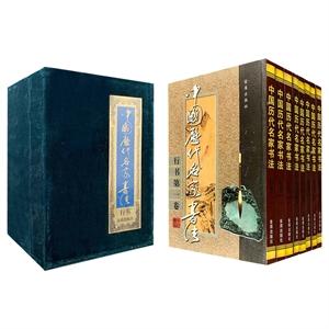 中国历代名家书法:行书(共八卷)-无盒
