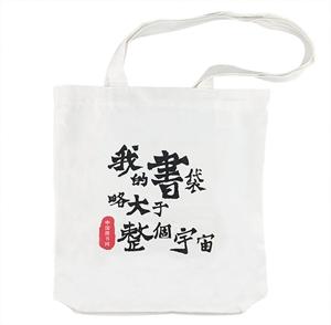 中图网帆布包:我的书袋略大于整个宇宙(21周年纪念版)
