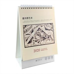 中国图书网2020年台历--藏书票艺术