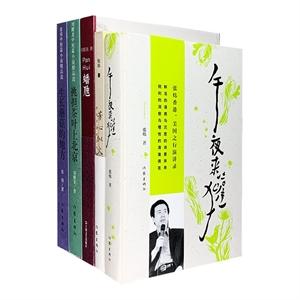 团购:当代作家作品5册:张炜+刘醒龙