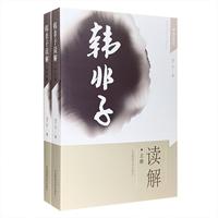 《韩非子》读解/诠释儒家之外的另一种思维方式