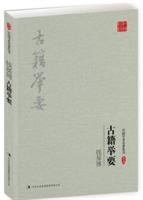 中国学术名著丛书:古籍举要