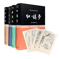 上海古籍版四大名著-精�b本(含藏��票)
