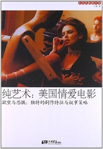 纯艺术:美国情爱电影-欲望与恐惧:独特的剧作特征与叙事策略