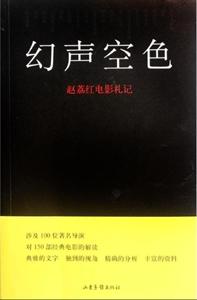 幻声空色-赵荔红电影札记