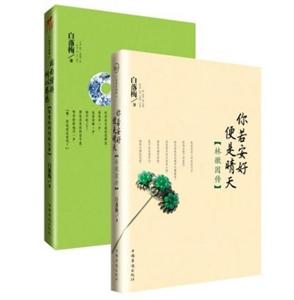 白落梅最美传记套装:你若安好便是晴天、因为懂得所以慈悲(全二册)