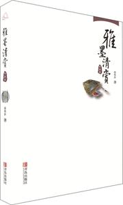 雅墨清赏・书法卷