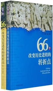 66个改变历史进程的转折点:世界卷+中国卷(套装共2册)