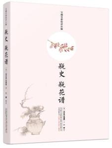 瓶史 瓶花谱-宝颜堂彩绘评注版
