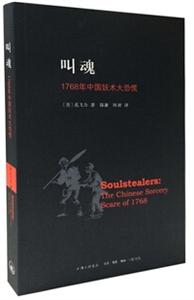 叫魂:1768年中国妖术大恐慌