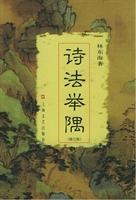 诗法举隅-修订版/借鉴古今诗话著作精华
