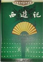 中国古典文学名著:西游记