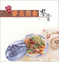 四川著名美食鉴赏