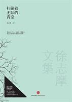 扫荡着无际的青空-徐志摩文集・彩绘珍藏版