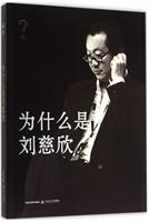 为什么是刘慈欣/解读《三体》大热背后的写作奥秘