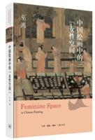 中国绘画中的女性空间