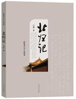 野葫芦引(第4卷)北归记